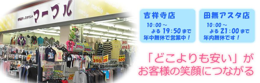ベビーから大人まで、衣料品全般を、ディスカウント店ならではの「特別価格」「破格の値段」でご提供。